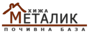 Хижа Металик